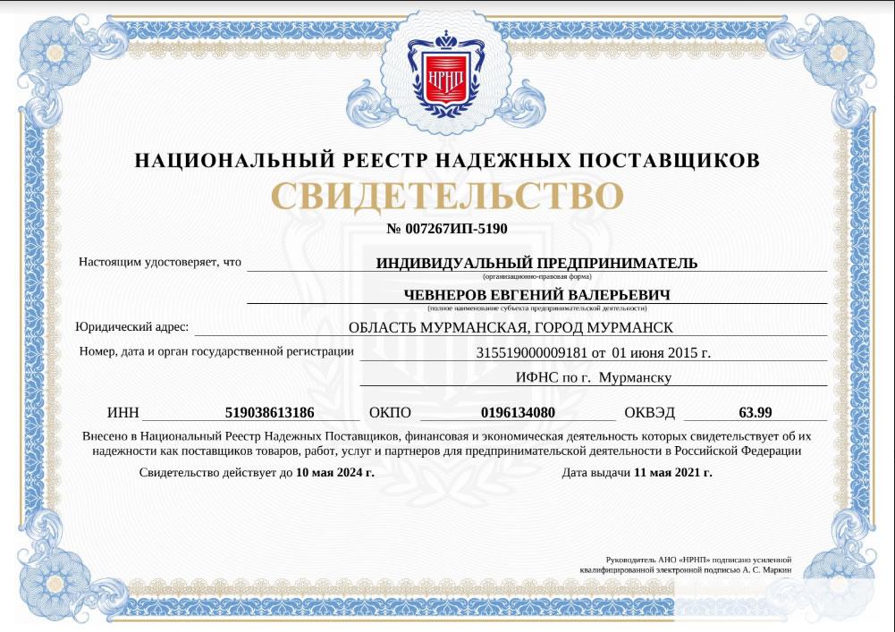 Сертификат надёжного поставщика